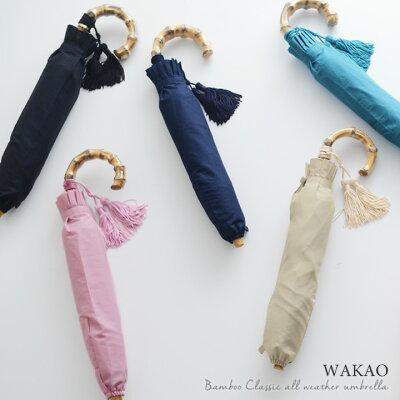 人気スタイリスト菊池京子さんも愛用の、WAKAOのタッセル付き晴雨兼用折りたたみ日傘が全色再入荷中!