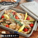 グリラー GRILLER/イブキクラフト/ツールズ