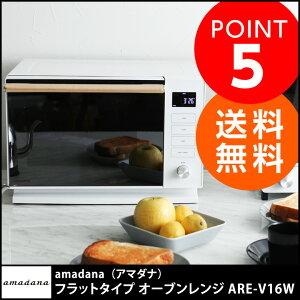 amadana フラットタイプ オーブンレンジ ARE-V16W/アマダナ【送料無料】