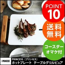 princessホットプレートテーブルグリルピュア/プリンス