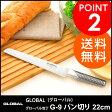 GLOBAL グローバル 包丁 G-9 パン切り 22cm【送料無料】