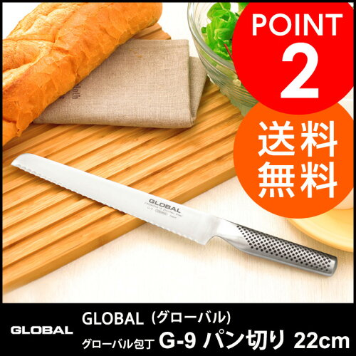 GLOBAL グローバル 包丁 G-9 パン切り 22cm
