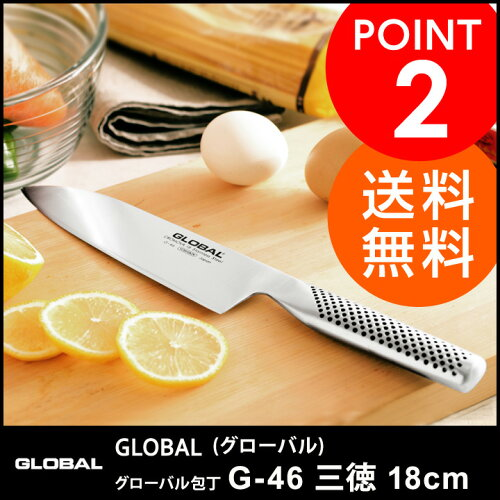 GLOBAL グローバル 包丁 ほうちょう G-46 三徳 18cm