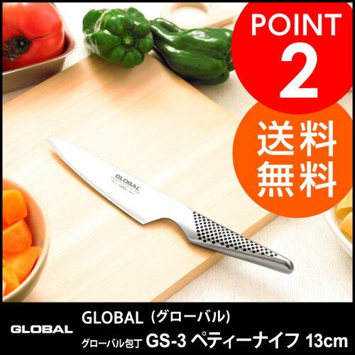 GLOBAL グローバル GS-3 ペティーナイフ 13cm