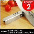 【GLOBAL/グローバル】世界のシェフが絶賛のプロ包丁(ほうちょう)!GS-SS 簡易スピードシャープナー
