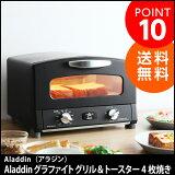 Aladdin グラファイト グリル&トースター 4枚焼き/アラジン [AET-G13N/CAT-G13A アラジン トースター]【送料無料】【あす楽対応】
