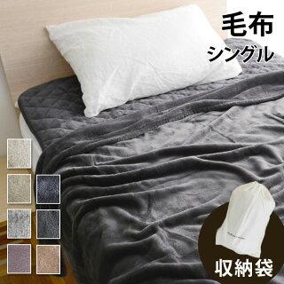 毛布 シングル マイクロファイバー シングル毛布 CHARMANTE BONHEUR [21万枚突破の伝説毛布]