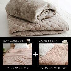 CHARMANTEBONHEURマイクロファイバー毛布+敷パッドシングルセット