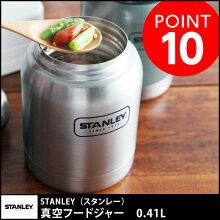 STANLEY 真空フードジャー 0.41L/スタンレー