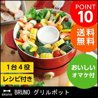 BRUNO グリルポット/ブルーノ グリル鍋 BOE029