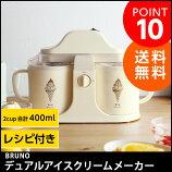 BRUNO デュアル アイスクリームメーカー/ブルーノ【送料無料】【あす楽対応】