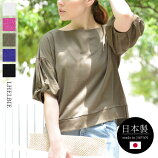 【MADE IN JAPAN】 バルーン袖 カットソー LHELBIE