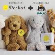 【セット】Pechat(ペチャット) ボタン型スピーカー & Jellycat ぬいぐるみ【送料無料】