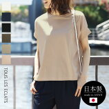 【MADE IN JAPAN】 洗濯耐久 三つ巴 ドロップTシャツ Tous les Eclats コットンブラウス dignite