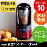 OZEN 真空ブレンダー CLV-621/オゼン
