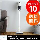 siroca サイクロン式コードレスクリーナー/シロカ【送料無料】