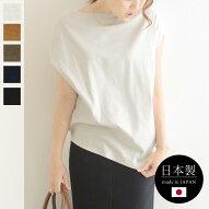 【MADE IN JAPAN】 洗濯耐久 アシンメトリー カットソー