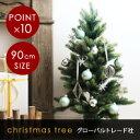 クリスマスツリー 90cm/RSグローバルトレード社【送料無料】