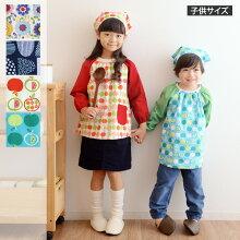 スモック 幼稚園 110サイズ 3〜6歳用 日本製 親子エプロン