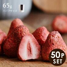 ホワイトいちごチョコ ハーフサイズ まとめ買い50人セット(10%OFF)【送料無料】