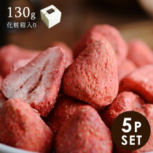 ホワイトいちごチョコ 5個セット【送料無料】