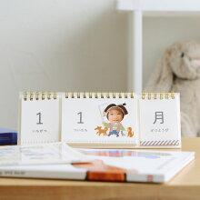 まいにち変身!日めくりカレンダー/Gakken×OURHOME