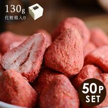ホワイトいちごチョコ まとめ買い50人セット(10%OFF)【送料無料】