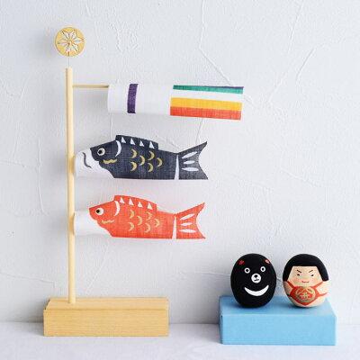 テーブルの上や玄関など、ちょっとのスペースで飾れる!中川政七商店の鯉のぼりとだるま飾り