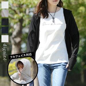【MADE IN JAPAN】 フルフェイス対応 UVカット パーカー/ディシテ dignite【7/15(月)午前8時より販売開始】