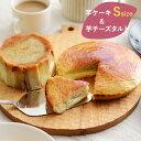 とりいさん家の芋ケーキSと芋チーズタルトセット/バランタイン【送料無料】