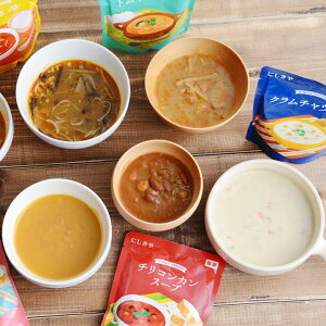 にしきや 世界のレトルトスープ