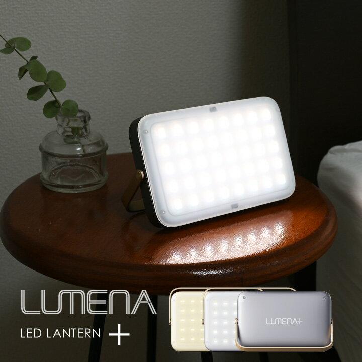 LUMENA+ ルーメナープラス