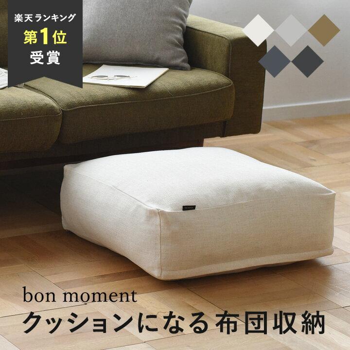 bon moment リビングクッションになる 掛け布団収納ケース スクエア 58×58cm(抗菌)/ボンモマン