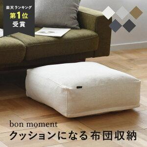 bon moment リビングクッションになる 掛け布団収納ケース スクエア(抗菌)/ボンモマン