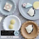 ひより 和三盆 2箱セット【送料無料】