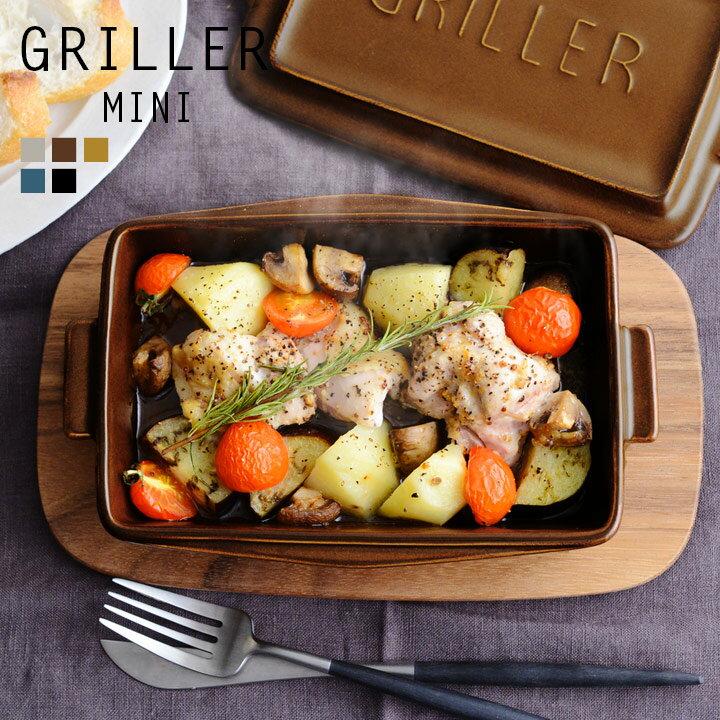 直火・オーブン・電子レンジで使える人気のグリラーに、一人暮らしにもぴったりなミニサイズが登場。蓋付きなので、肉や野菜など家にある材料を入れて焼くだけで、ふっくらおいしい料理ができます。一般的な魚焼きグリルにミニサイズが2個入りますので、主菜・副菜を同時に作ることもできますよ。