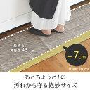 bon moment 奥行き広めの洗えるキッチンマット 52×180cm/ボンモマン 3