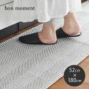 bon moment 奥行き広めの洗えるキッチンマット 52×180cm/ボンモマン 1
