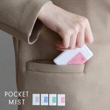 携帯しやすいカード型 ポケットミスト マスクスプレー 除菌 抗菌 消臭