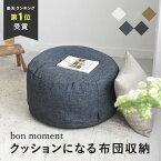 bon moment リビングクッションになる 掛け布団収納ケース ラウンド型 (抗菌)/ボンモマン