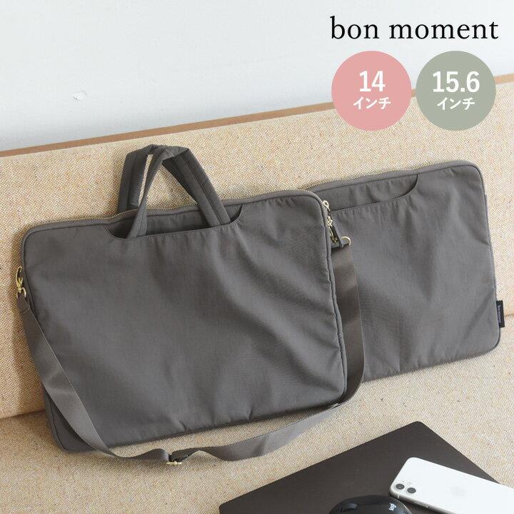 bon moment 女性のためのPCケース<14インチ/15.6インチ対応> PCバッグ パソコンバッグ/ボンモマン
