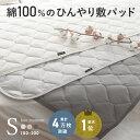 夏用寝具 bon moment ドライコットン 敷きパッド シングル 綿100%/ボンモマン