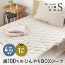bon moment ドライコットン ボックスシーツ型 敷きパッド シングル 綿100%/ボンモマン