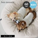 bon moment ドライコットン さらさらペットベッド 専用カバー 直径60cm 綿100%/ボンモマン