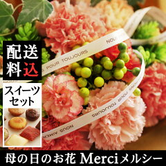 [今なら早得!3大特典あり] 母の日のお花 メルシー スイーツセット【送料無料】