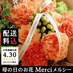 母の日/花/フラワーギフト/アレンジメント/花束/鉢植え /アンジェ[ 総合1位受賞 ][ 間もな...