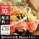 【選べるお届け日!締切4/1(金)17時半】総合ランキング1位を受賞した♪母の日 魔法のお花【…