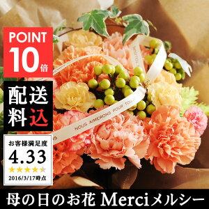 【選べるお届け日!締切4/1(金)17時半】総合ランキング1位を受賞した♪母の日 魔法のお花 …