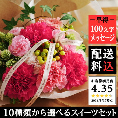 母の日に!お菓子とお花のセット