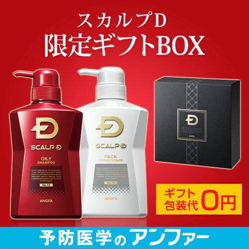 スカルプD オイリー ギフトBOX (脂性肌用)|シャンプー scalp-d 育毛シャンプー ...